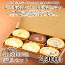 ロールケーキ 送料無料 1箱で6つの味が楽しめる!【ロールケーキの《宝石箱》】お試しセット【あす楽】【ロールケーキ フルーツロール …