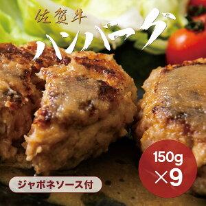 佐賀牛 ハンバーグ 9個セット (1個/150g)ジャポネソースセット霜降り がばい 佐賀県 高級ハンバーグ 美味しいハンバーグ ギフト はんばーぐ お取り寄せグルメ 高級グルメ 牛肉 ブランド牛 詰