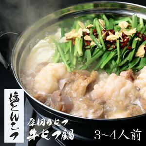 【塩とんこつ】博多もつ鍋 がばい 牛もつ鍋セット(3〜4人前)