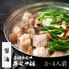 牛もつ鍋セット醤油(3〜4人前)