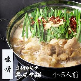 鍋 カロリー もつ もつ鍋に使われるホルモンの種類(部位)やカロリーについて(松阪牛コラム)