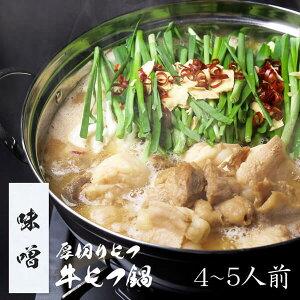 【味噌】博多もつ鍋 がばい 牛もつ鍋セット(4〜5人前)