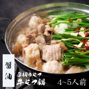 【醤油】博多もつ鍋 がばい 牛もつ鍋セット(4〜5人前)