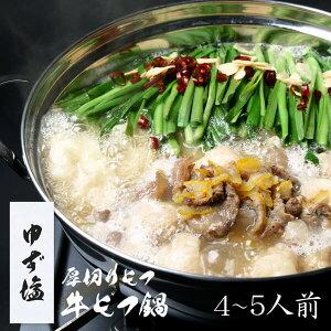 【ゆず塩】博多もつ鍋 がばい 牛もつ鍋セット(4〜5人前)