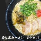 久留米ラーメン(5食セット)