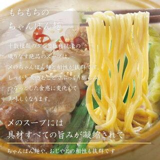 もちもちのちゃんぽん麺