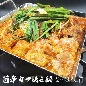 【野菜付き】旨辛もつ焼き鍋(2〜3人前)