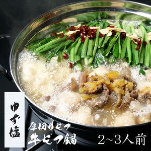 【ゆず塩】博多もつ鍋 がばい 牛もつ鍋セット(2〜3人前)