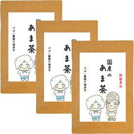 あま茶 2g×30包 (お得な3個セット)国産 あま茶 2g×30包本来のあま茶【甘茶 国産 ティーバッグ 送料無料 健康茶】