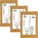 オーガニック グリーンルイボスティー 3g×30包(お得な3個セット)【送料無料/有機栽培/無農薬】