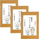 めぐすりの木茶 国産 3g×40包(お得な3個セット) 送料無料【めぐすりの木茶/メグスリノキ/健康 目薬の木茶/めぐすりの…
