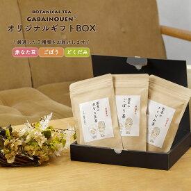 オリジナルギフト 健康茶3種類セット 国産赤なた豆茶/国産どくだみ茶/国産ごぼう茶