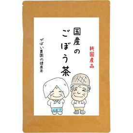 ごぼう茶 2g×50包(ごぼう茶 ゴボウ茶 国産 送料無料 無添加 ティーバック)