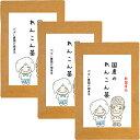 れんこん茶 2g×40包【お得な3個セット】(れんこん茶 レンコン茶 蓮根茶 送料無料 国産 健康茶)