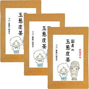 玉葱皮茶 2g×40包(お得な3個セット)(玉葱皮茶 たまねぎ皮茶 たまねぎ茶 玉ねぎ皮茶 国産 健康茶)
