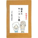 ヤーコン茶 3g×40包(ヤーコン茶 国産 ティーバッグ 送料無料 ダイエット 健康茶)