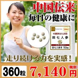 高麗人参は高血圧や熱証の方には不向きと言われますが、田七人参はそのようなこともなく、広くご愛用いただけるサプリメントです