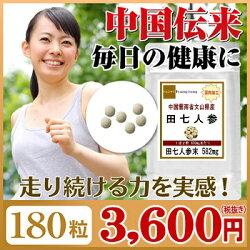 毎日の健康に!田七人参(でんしちにんじん)お徳用180粒(約3ヶ月分)【メール速達送料200円】