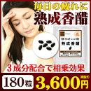 黒酢・たまねぎ・ニンニク配合熟成香醋お徳用180粒(約3ヶ月分)