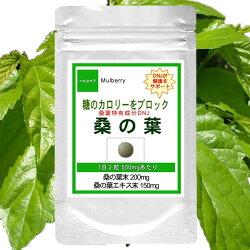 糖のカロリーをブロック桑の葉お徳用180粒(約3ヶ月分)