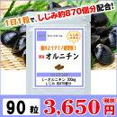オルニチン90粒(3ヶ月分)【送料無料】【あす楽対応】