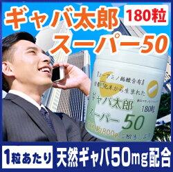 ギャバサプリ【ギャバ太郎スーパー50お徳用180粒(約6ヶ月分)】【ギャバ/サプリ/GABA】
