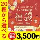 【福袋】ギャバ太郎ショップ 厳選 サプリ 20商品から選べるお試し福袋 【ポイント消化】