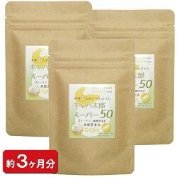 ギャバ太郎スーパー50お徳用3袋セット(90粒約3ヶ月分)/ギャバ/サプリ/ギャバサプリ