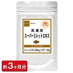ミレットエキス/【植物性カプセル使用高濃縮スーパーミレットエキスお徳用90粒(約3ヶ月分)】