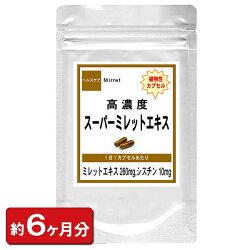 【ミレットエキス】植物性カプセル使用高濃縮スーパーミレットエキスお徳用180粒(約6ヶ月分)
