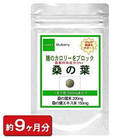 【ポイント10倍】桑の葉 お徳用540粒(約9ヶ月分)