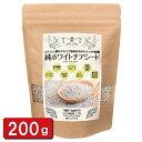 純ホワイトチアシード 200g (オメガ3 話題 健康 天然 食品 スーパーフード チアシード αリノレン酸)【あす楽対応】