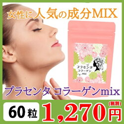 キレイの源・体の中からキレイに!プラセンタ・コラーゲンミックス60粒(約1ヶ月分)/プラセンタコラーゲン