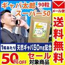 【楽天 スーパーセール 半額】ギャバ サプリ ギャバ サプリ【あす楽対応】 ギャバ太郎 スーパー50お徳用3袋セット90粒 (約3ヶ月分) 【…