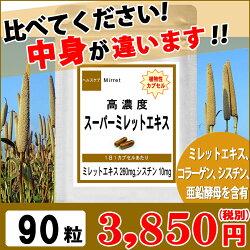 【ミレットエキス】植物性カプセル使用高濃縮スーパーミレットエキス90粒(約3ヶ月分)シスチンコラーゲンシスチン亜鉛酵母【ミレット】【送料無料】
