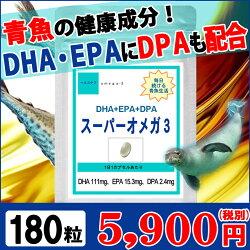 オメガ3DHA+EPA+DPAお徳用180粒(約6ヶ月分)(オメガ3脂肪酸健康オメガ3サプリDHAEPA配合ハープシールオイルサプリメントオメガ3EPADHADPA)【fsp2124】【送料無料】