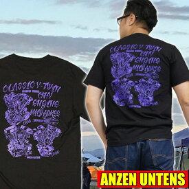 バイカーTシャツ・ANZEN UNTENS・アンゼンウンテンズ【クラシックVツイン 黒 大きいサイズ】(半袖Tシャツ) 【パンヘッド ナックルヘッド ショベルヘッド メンズ 綿 ハーレー・アメリカン・安全運転 バックプリント】