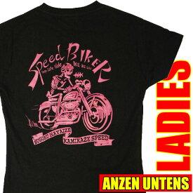 レディースバイカーTシャツ・ANZEN UNTENS・アンゼンウンテンズ【スピードバイカー 黒】(半袖Tシャツ) 【綿 ハーレー・ロック・アメ車・バックプリント・安全運転 バイク女子】
