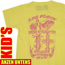 キッズバイカーTシャツ・ANZEN UNTENS・アンゼンウンテンズ 【バイクヘブン イエロー】(半袖Tシャツ) 【 黒 綿 ハーレー・ロック・アメ車・安全運転・黄色 バックプリント】