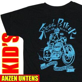 キッズバイカーTシャツ・ANZEN UNTENS・アンゼンウンテンズ 【スピードバイカー 黒】(半袖Tシャツ) 【 黒 綿 ハーレー・ロック・アメ車・安全運転 バックプリント】