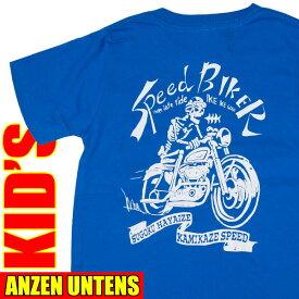 キッズバイカーTシャツ・ANZEN UNTENS・アンゼンウンテンズ 【スピードバイカー ブルー】(半袖Tシャツ) 【 黒 綿 ハーレー・ロック・アメ車・安全運転 バックプリント】
