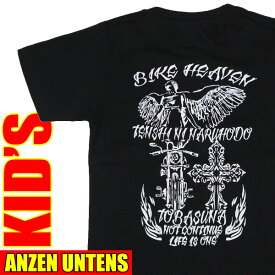 キッズバイカーTシャツ・ANZEN UNTENS・アンゼンウンテンズ 【バイクヘブン 黒】(半袖Tシャツ) 【 黒 綿 ハーレー・ロック・アメ車・安全運転 バックプリント】