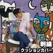 刺繍クッションカバー猫柄