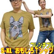 おもしろTシャツ・【半袖】