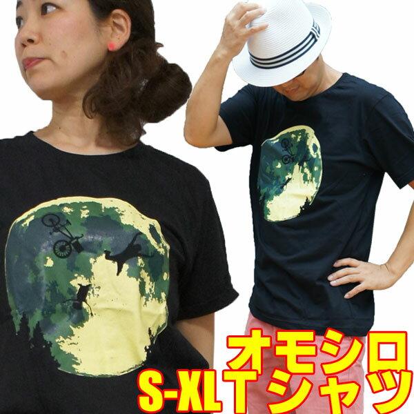 おもしろTシャツ・ダイビングムーン【半袖】イラストTシャツ・プリント・カジュアル・グラフィック・ギャグ・パロディー・メンズ・面白Tシャツ