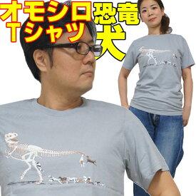 【S】【M】【L】【XL】オモシロTシャツ・わんわんダイナソー!?【半袖】グレー頑張れ! ダルメシアン ドーベルマン フレンチブルドッグ プードル ダックス ジャックラッセルテリア 狩猟犬おもしろTシャツ 犬 男性 女性 恐竜 犬 小型犬 化石 博物館 ミュージアム