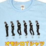 おもしろTシャツ・マイケルムーンウォーク【半袖】ライトブルーメンズ・イラストTシャツ・プリント・カジュアル・グラフィック・ギャグ・パロディー・メンズ・面白Tシャツ