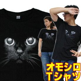 【S】【M】【L】【XL】おもしろ 猫Tシャツ・暗闇の中の猫【半袖】黒猫グッズ 雑貨 プレゼント 猫柄 動物柄 イラストTシャツ ネコtシャツ ねこtシャツ プリント ギャグ メンズ レディース 面白Tシャツ アニマル にゃんこ おもしろ tシャツ 黒猫 服