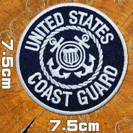 刺繍アイロンワッペン・アップリケ・パッチ【UNITED STATES COAST GUARD】アメリカ沿岸警備隊 ミリタリー 軍物 海軍 ネイビー