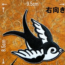 刺繍アイロンワッペン・アップリケ【スワロー/つばめ】黒×白・右向きオールドスクール アニマル 鳥
